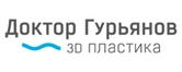 3d пластика (новое в хирургии красоты) | Сайт пластического хирурга Гурьянова А.С. о новинках в пластической хирургии