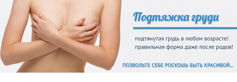 потяжка груди 2