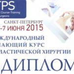 Доктор Гурьянов выступил с докладом на международном конгрессе.